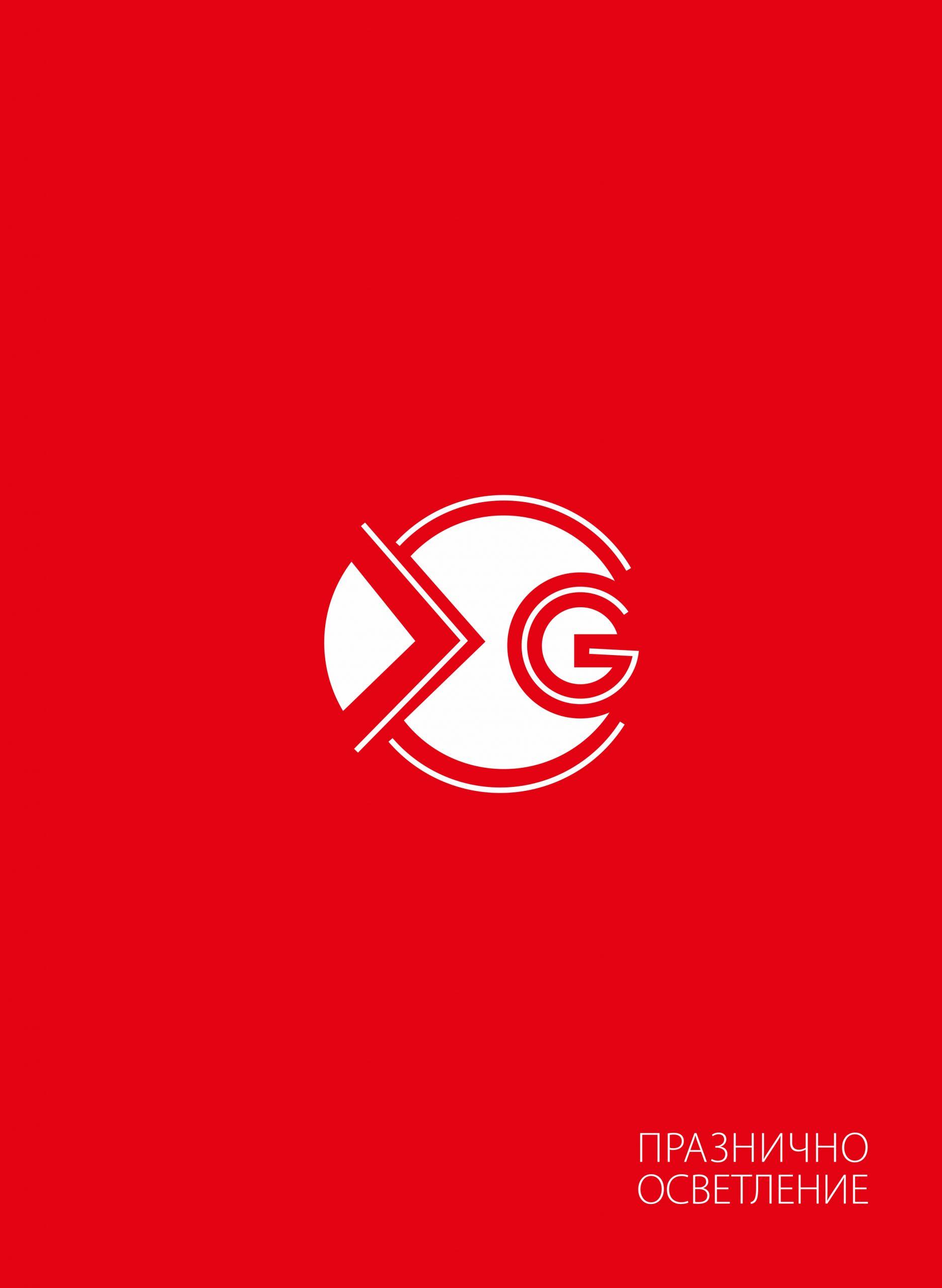 Gabrovski-festive-2019-1